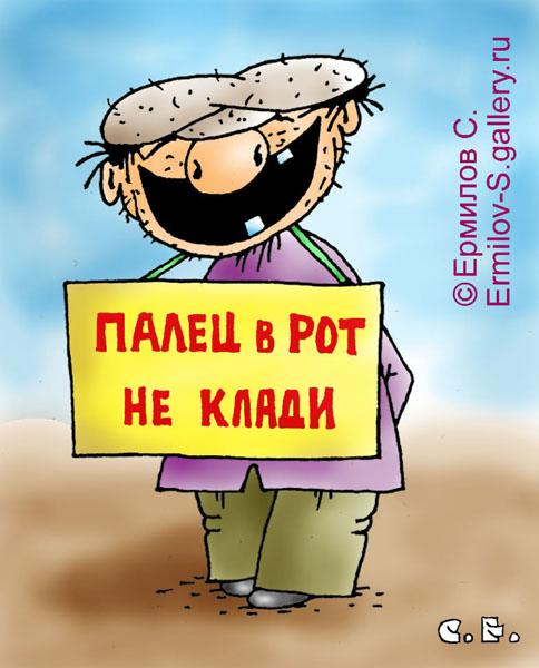 Карикатура: Палец в рот, Сергей Ермилов