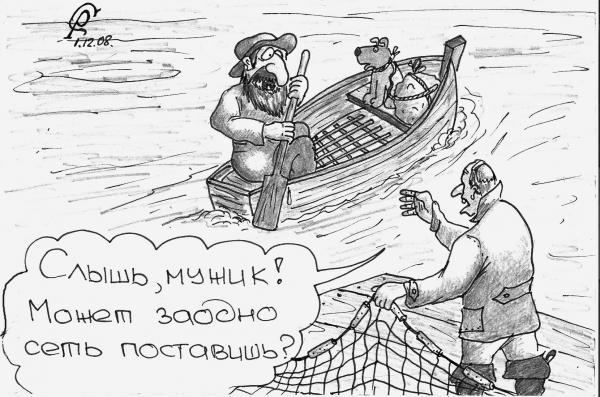 Карикатура: Заодно, Серебряков Роман