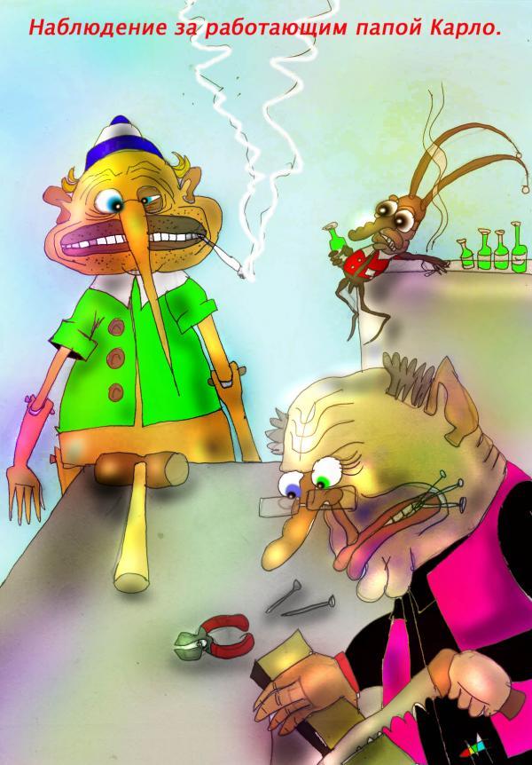Карикатура: Наблюдение за работающим папой Карло, Марат Самсонов