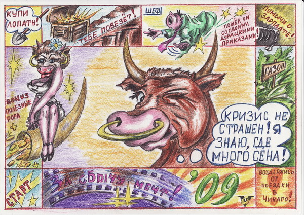 """Карикатура: """"Монополия - 2009"""". Фишки и кубик приобретаются отдельно.Игра активирована Великим Магом Набонида.Удачи!, Владимир Уваров"""