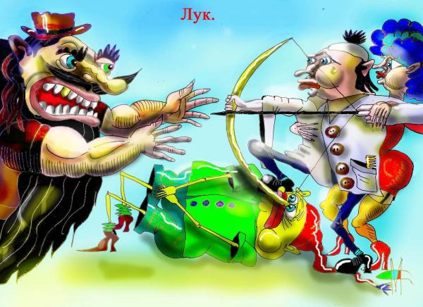 Карикатура: Лук, Марат Самсонов