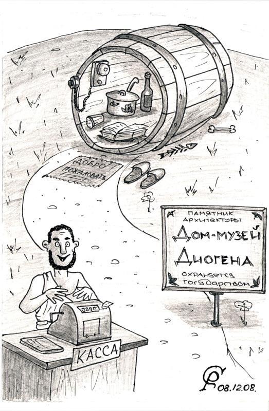 Карикатура: Предприимчивый, Серебряков Роман