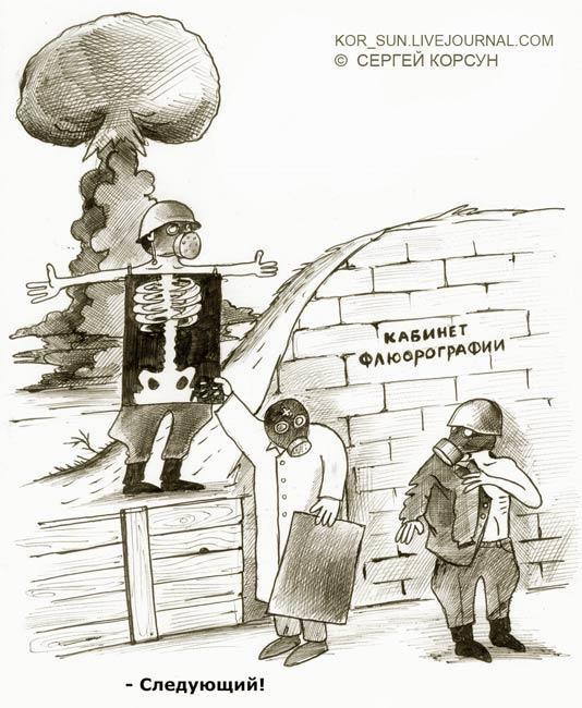 Карикатура: Рентген-кабинет, Сергей Корсун