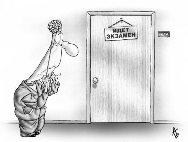 Карикатура: Сессия, Андрей Бузов