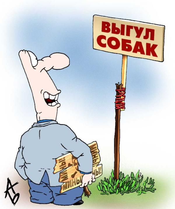 Карикатура: Собачки, Андрей Бузов