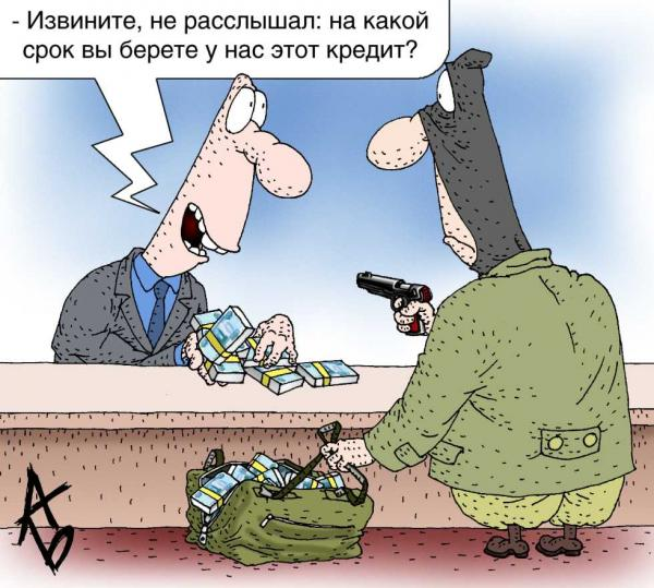 Карикатура: Ссуда, Андрей Бузов