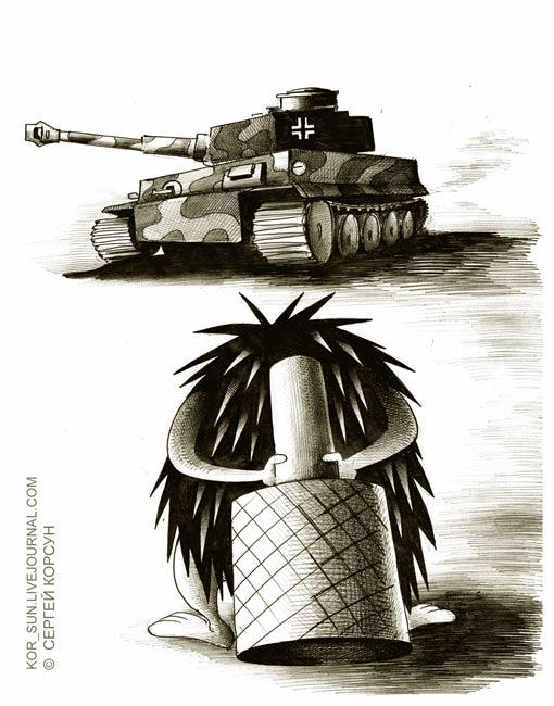 Карикатура: Противотанковый еж, Сергей Корсун