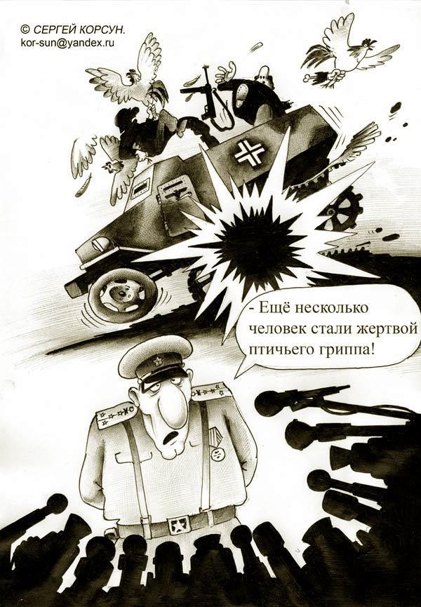 Карикатура: Птичий грипп, Сергей Корсун