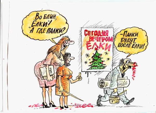 Карикатура: Елки-палки, Бауржан Избасаров