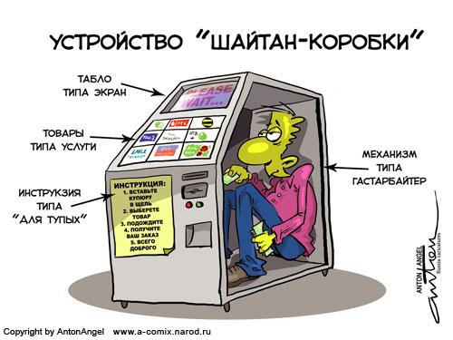 Карикатура: устройство шайтан-коробки, АнтонАнгел