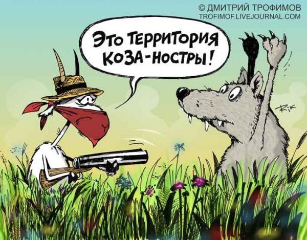 Карикатура: Коза Ностра, Трофимов Дмитрий