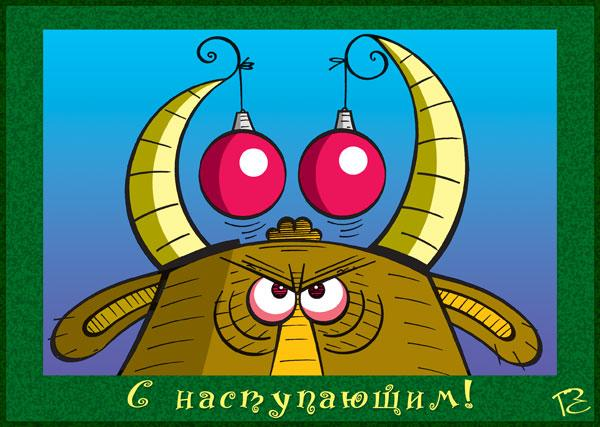 Карикатура: С НАСТУПАЮЩИМ!, Сергей Репьев