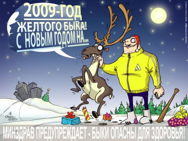 Карикатура: С новым годом Всех!!!, АнтонАнгел