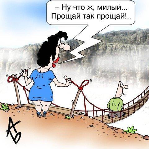 Карикатура: Наука расставания, Андрей Бузов