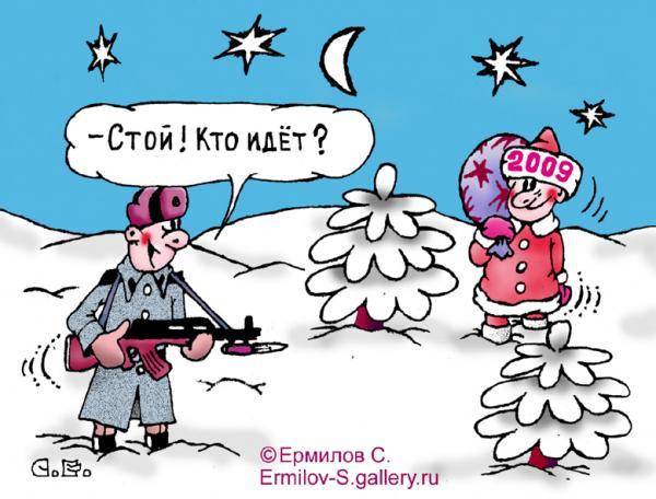 Карикатура: 2009, Сергей Ермилов