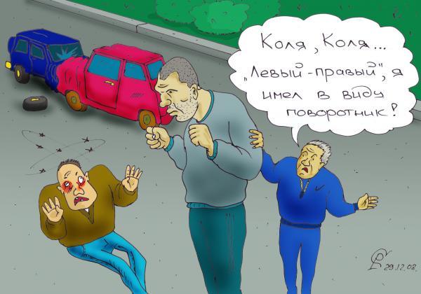 Карикатура: ДТП, Серебряков Роман