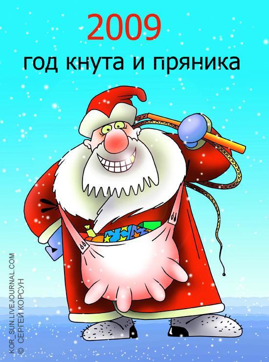 Карикатура: Год кнута и пряника, Сергей Корсун