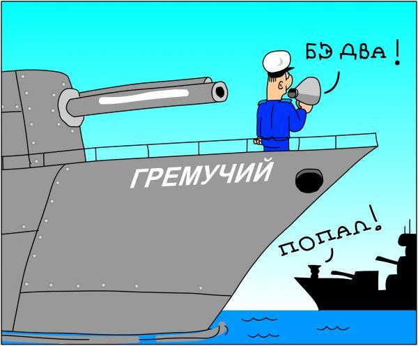Карикатура: Попал, Дмитрий Бандура