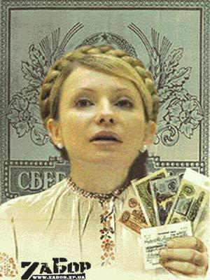 Карикатура: Сбербанк. Евангелие от Тимошенко, Jinger