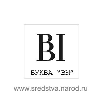 Карикатура: новая буква, Вячеслав Павлов