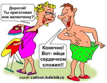 Картинки по запросу Карикатура День святого Валентина