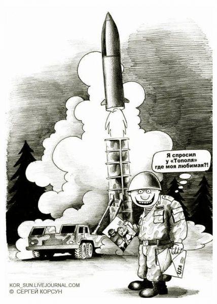 Карикатура: Я СПРОСИЛ У ТОПОЛЯ... (С) ИРОНИЯ СУДЬБЫ, Сергей Корсун