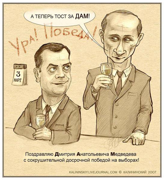 Карикатура: Тост за ДАМ!, Kalininskiy (Валентин Калининский)