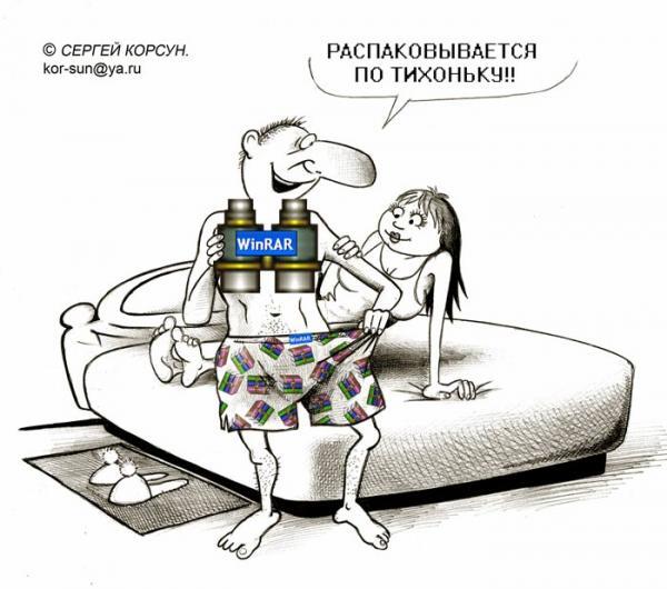 Карикатура: НА ДЕНЬ ВЛЮБЛЕННЫХ, Сергей Корсун