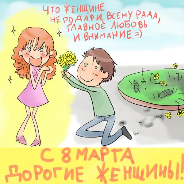 Карикатура, Главное любовь и внимание, Автор: Racoon