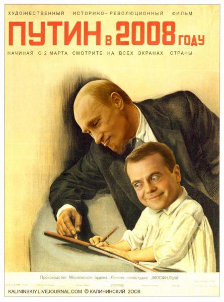 Карикатура: ДЕТИ РИСУЮТ ПЛАН ПУТИНА!, Kalininskiy (Валентин Калининский)