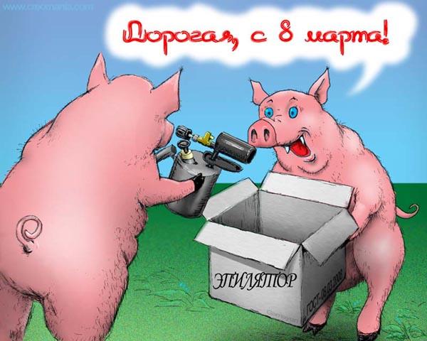 Карикатура: Подарок, С.Гамаюнов(Gamayun)