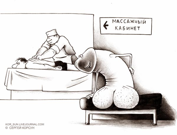 Карикатура: МАССАЖ, Сергей Корсун
