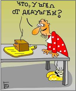 http://www.anekdot.ru/i/caricatures/normal/8/3/22/2.jpg