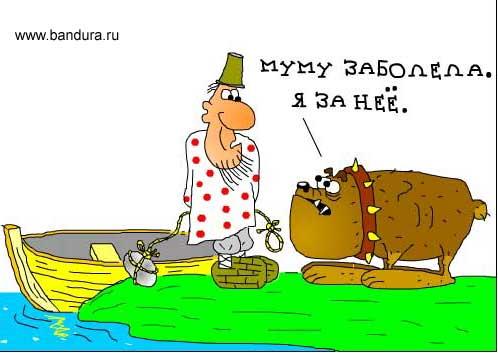 http://www.anekdot.ru/i/caricatures/normal/8/3/24/3.jpg
