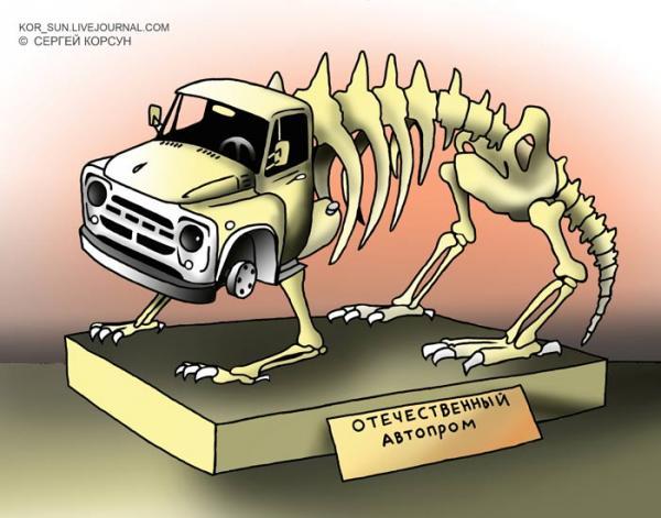 Карикатура: ОТЕЧЕСТВЕННОМУ АВТОПРОМУ ПОСВЯЩАЕТСЯ!, Сергей Корсун
