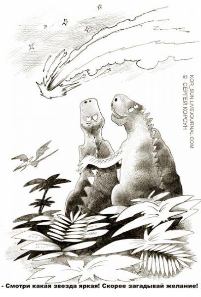 Карикатура: С НЕБА ЗВЕЗДОЧКА УПАЛА, Сергей Корсун