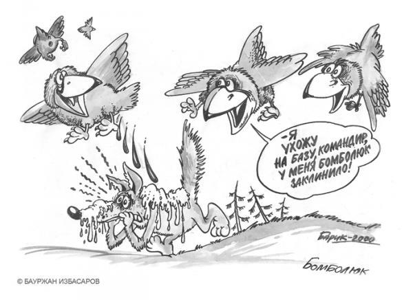 Карикатура: Бомболюк, Бауржан Избасаров
