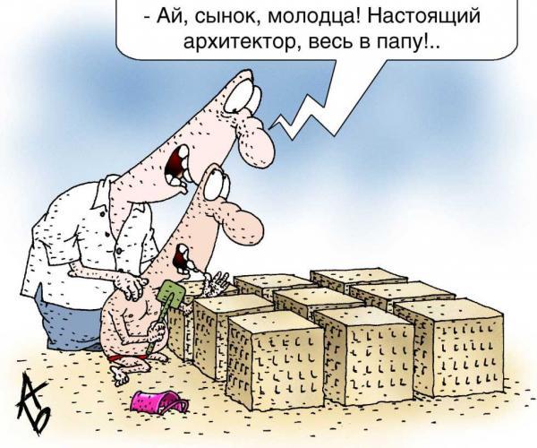 Карикатура: Архитектор, Андрей Бузов