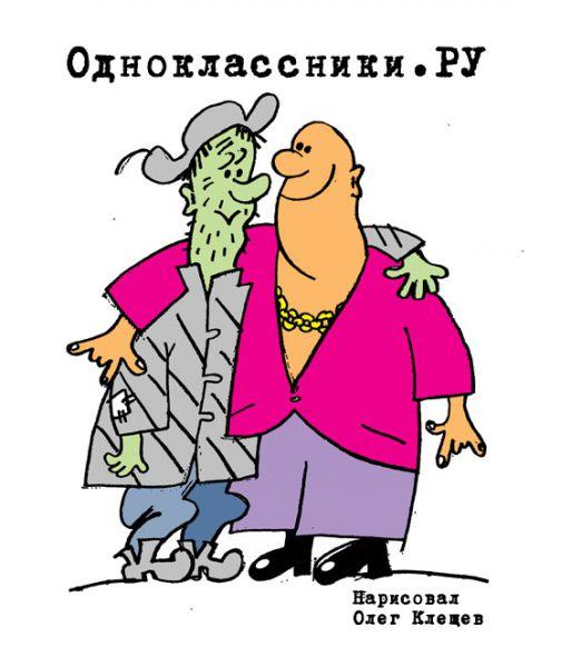 Карикатура: Одноклассники.ру, Олег Клещев