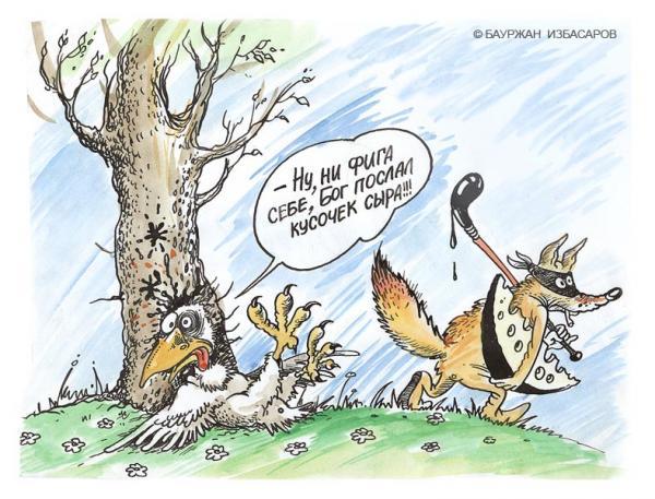 Карикатура: Кусочек сыра, Бауржан Избасаров