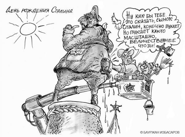 Карикатура: День рождения Сталина, Бауржан Избасаров