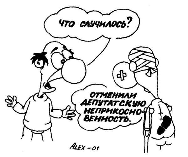 Карикатура: Неприкосновенность, Александр Марков