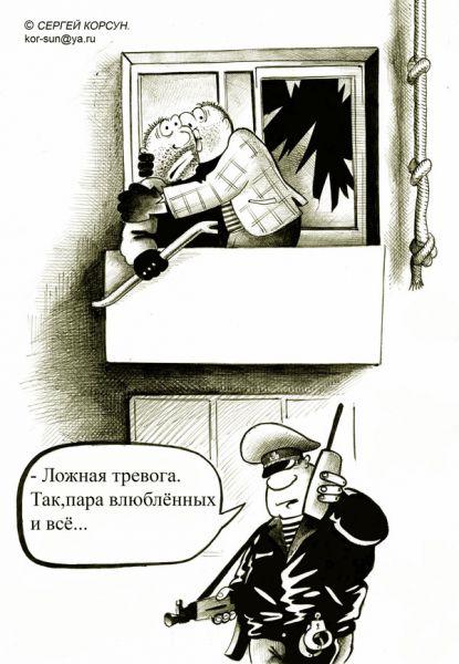 Карикатура: Ложная тревога, Сергей Корсун