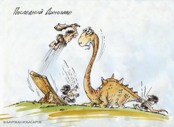 Карикатура: Последний динозавр, Бауржан Избасаров