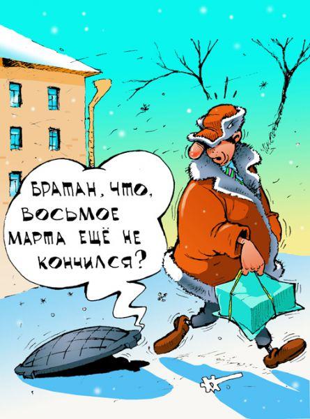 Карикатура: Ужас, Михаил Нейман