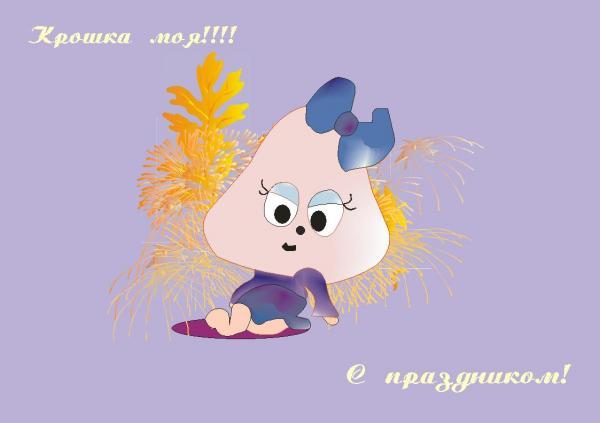 Карикатура: Крошка, с праздником!, Валерия
