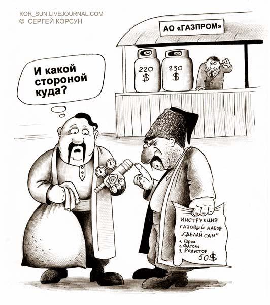 Карикатура: УКРГАЗПРОМ, Сергей Корсун