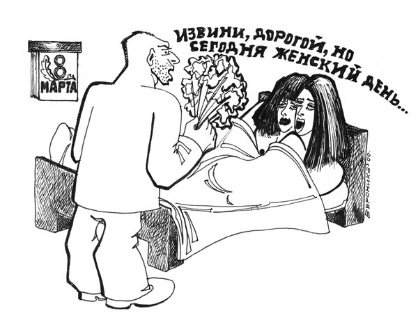 Карикатура: без комментариев, Вероника Николаева