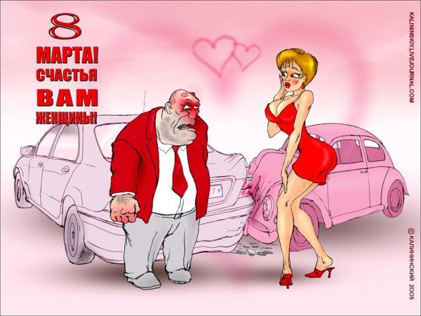 Карикатура: СЧАСТЬЯ ВАМ ЖЕНЩИНЫ!, Kalininskiy (Валентин Калининский)