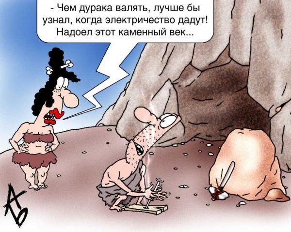http://anekdot.ru/i/caricatures/normal/8/3/7/13.jpg